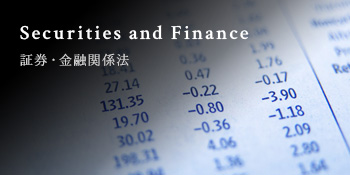 Securities and Finance 証券・金融関係法
