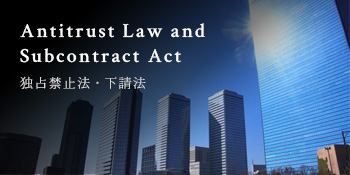 Antitrust Law and <br />Subcontract Act 独占禁止法・下請法