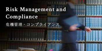 Risk Management and <br />Compliance 危機管理・コンプライアンス