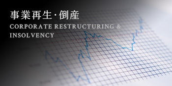 事業再生・倒産 CORPORATE RESTRUCTURING & <br />INSOLVENCY